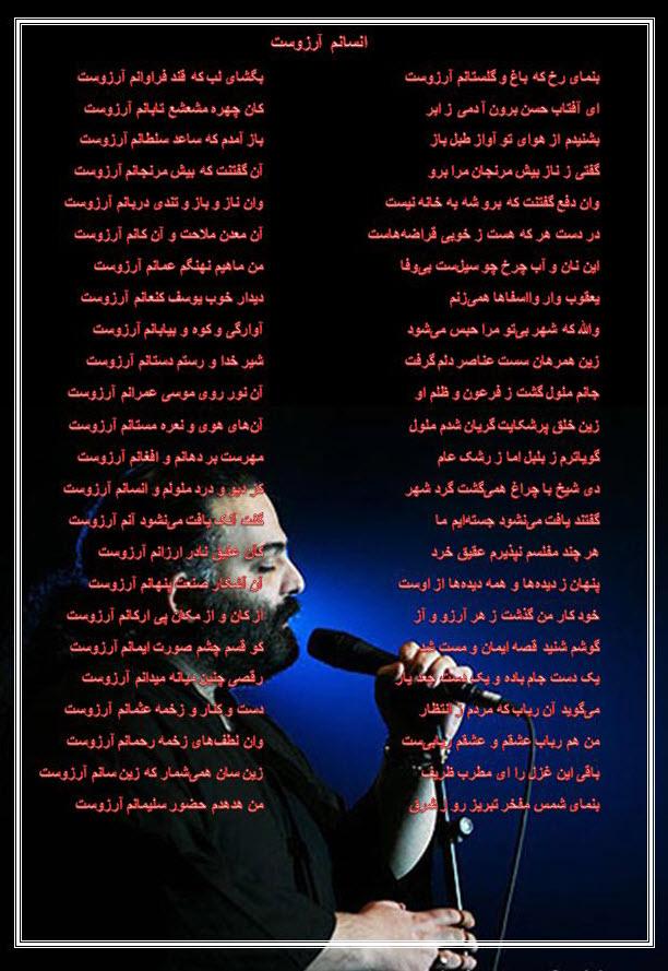 متن شعر انسانم آرزوست از دیوان شمس مولانا